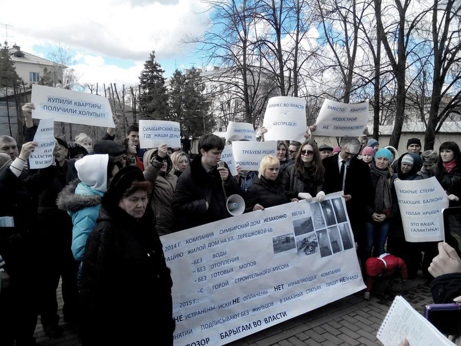 """Митинг жильцов """"Галактики"""" 10 апреля 2015"""