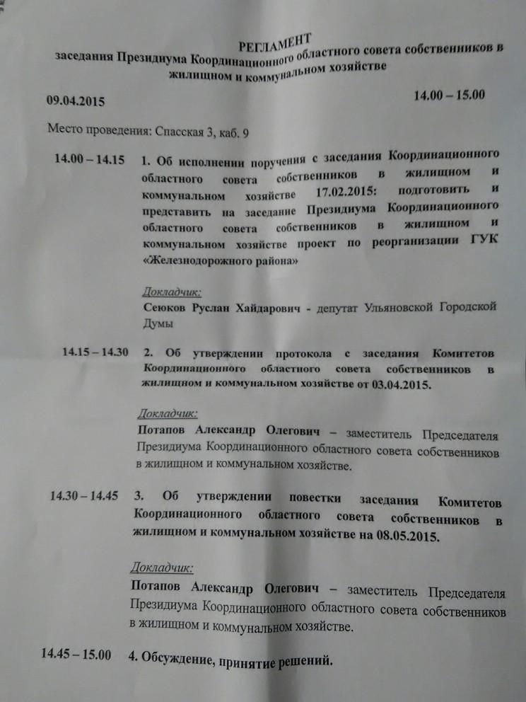 Регламент заседания Президиума Координационного областного совета собственников  в жилищном и коммунальном хозяйстве 09 апреля 2015