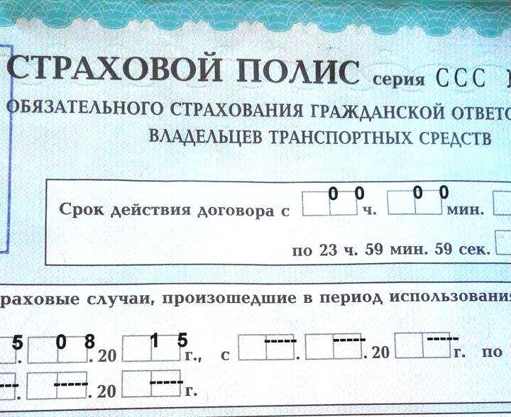 Константин Толкачёв: Как купить полис ОСАГО — 2015