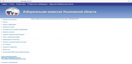 скриншот http://ulyanovsk.izbirkom.ru/