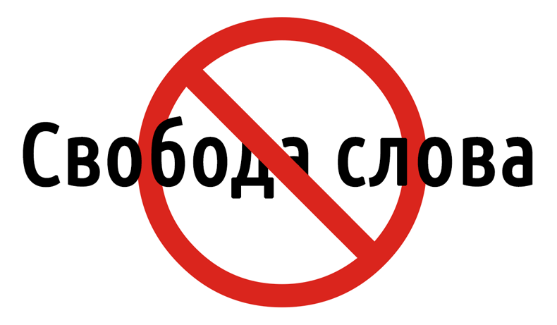 Сергей Гогин: Свобода на слабую троечку. Часть 2