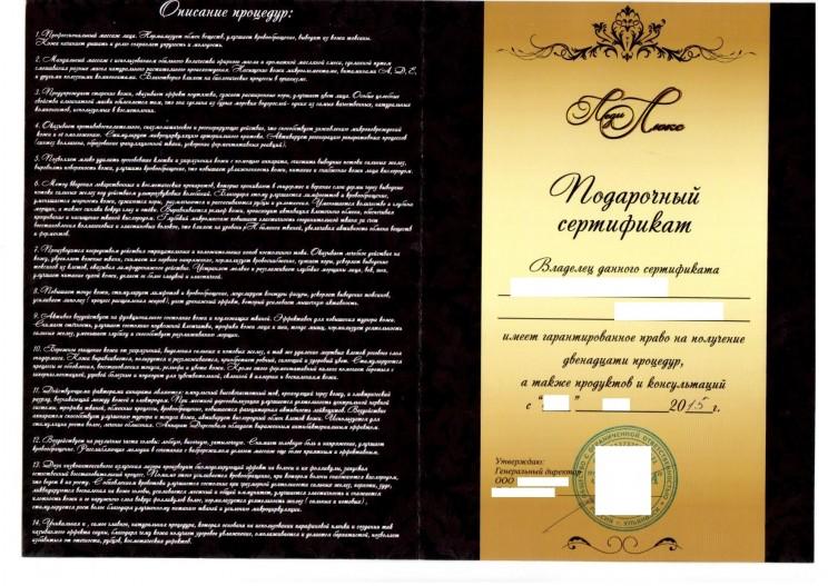 бесплатный сертификат_1
