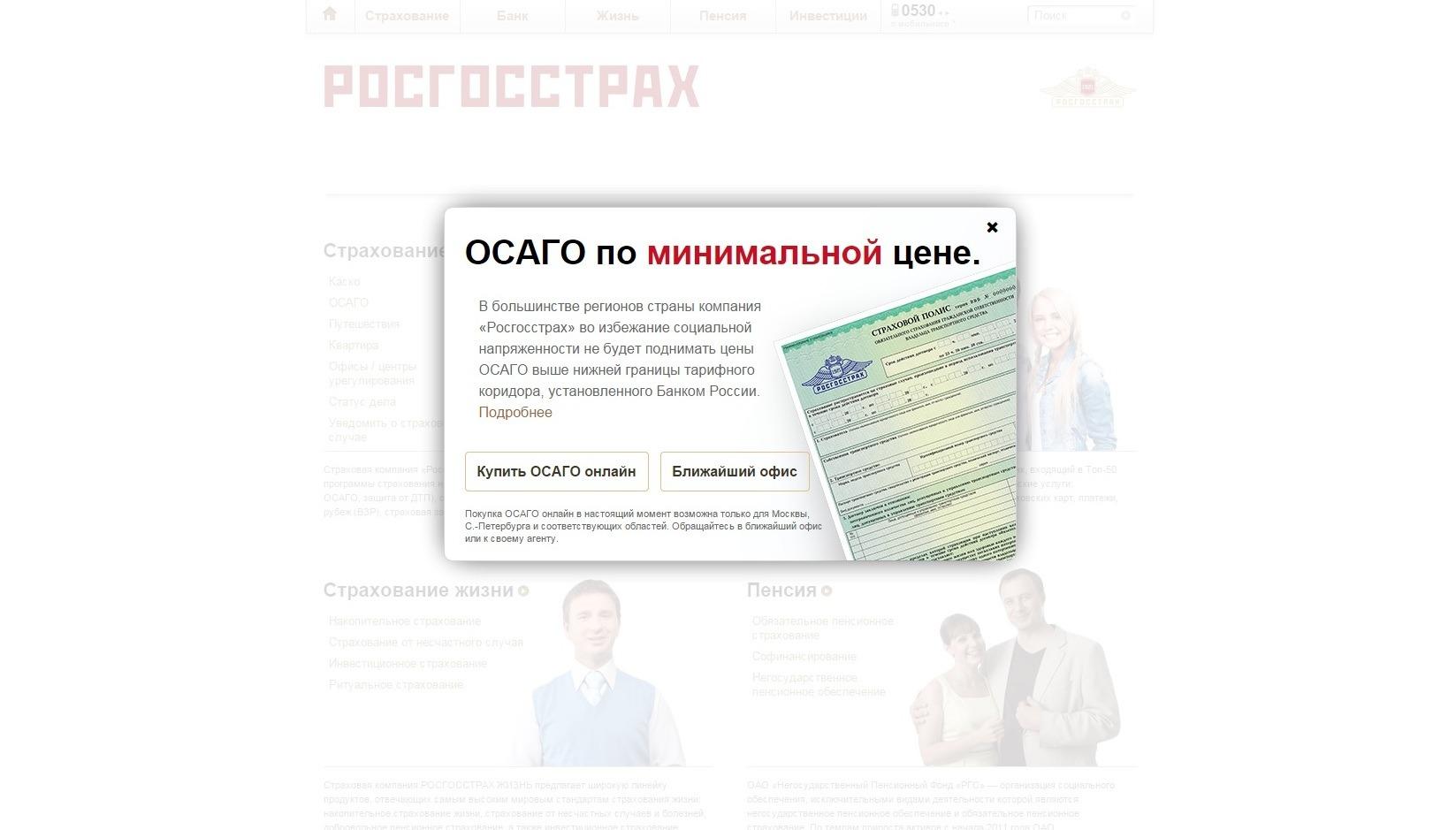 """""""Росгосстрах"""" доигрался: ЦБ ограничил действие лицензии компании на осуществление ОСАГО"""
