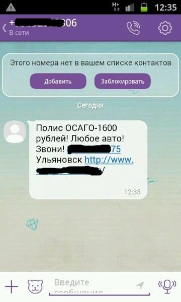 СМС-реклама, рассылаемая автовладельцам. Цена полиса явно сомнительна.