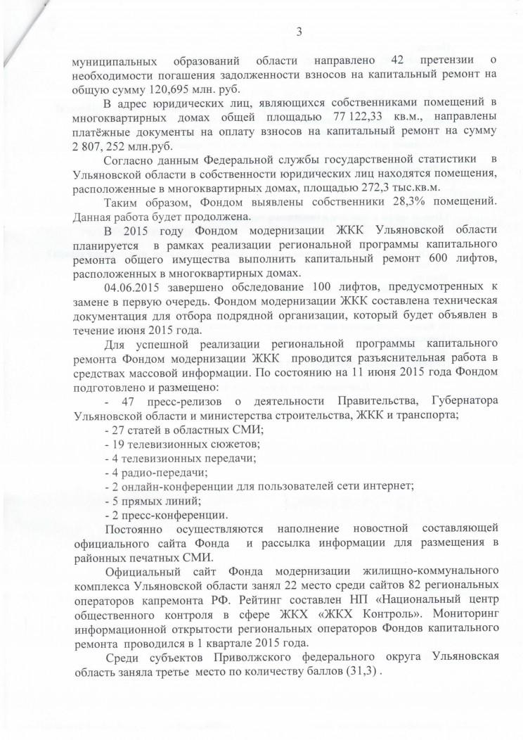 Тезисы Антона Климова на заседании Координационного областного совета собственников в жилищном и коммунальном хозяйстве, который состоялся 26 июня 2015 г.