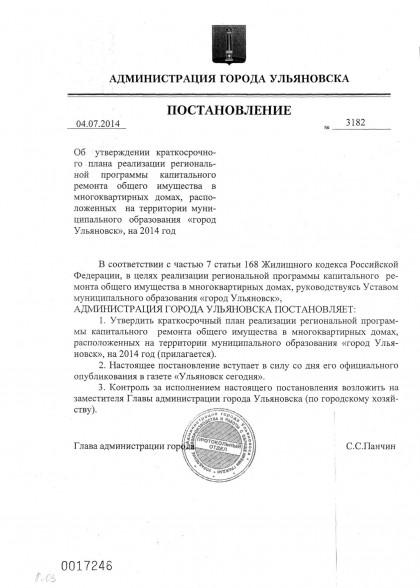 Постановление администрации Ульяновска № 3182 о краткосрочном плане  реализации региональной программы капремонта