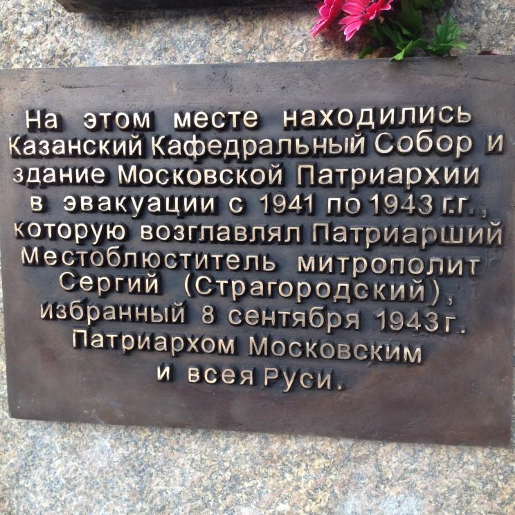памятник сергию