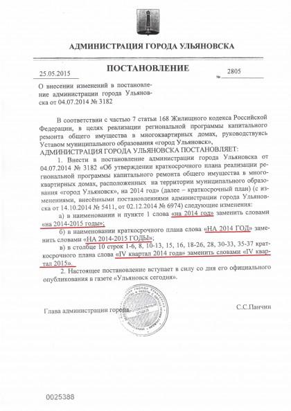 Постановление мэрии Ульяновска от 25.05.2015 № 2805