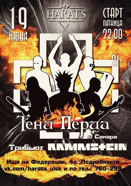 афиша концерта, который проходил 19 июня 2015 года. Фото http://www.harats.ru/