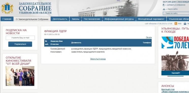 Скринщот с сайта Закондательного собрания Ульяновской области, 17 июня 2015 года.