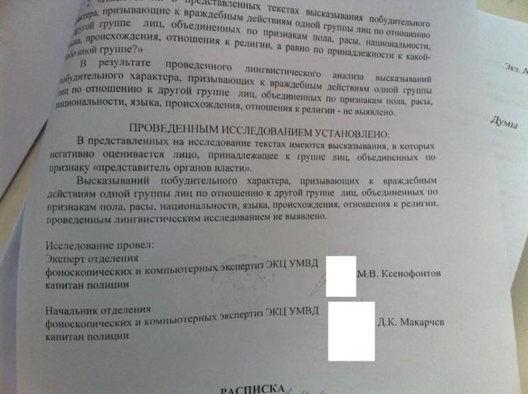 Фрагмент заключения Центра противодействия экстремизму УМВД по Ульяновской области