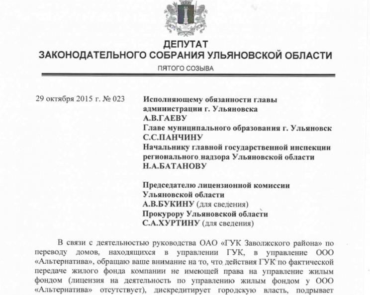 Антонцев по ГУКу Заволжского района