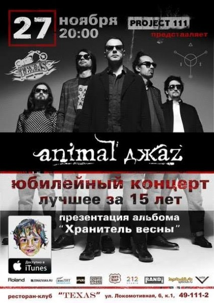 animal джаз