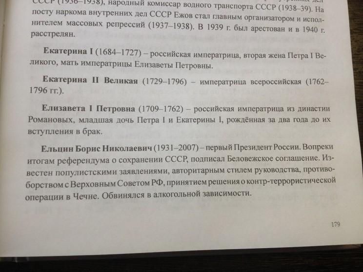 О Борисе Ельцине. Фрагмент учебника.