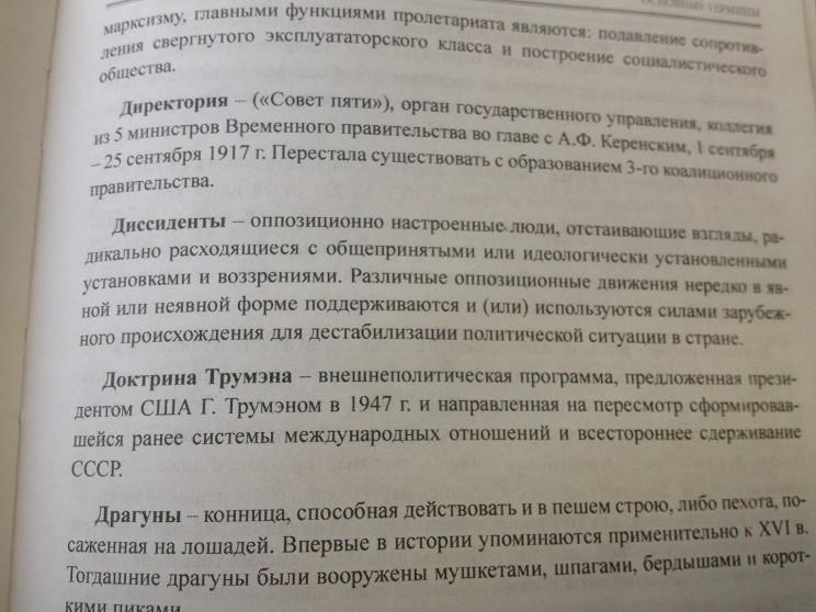 Диссиденты. Фрагмент учебника.