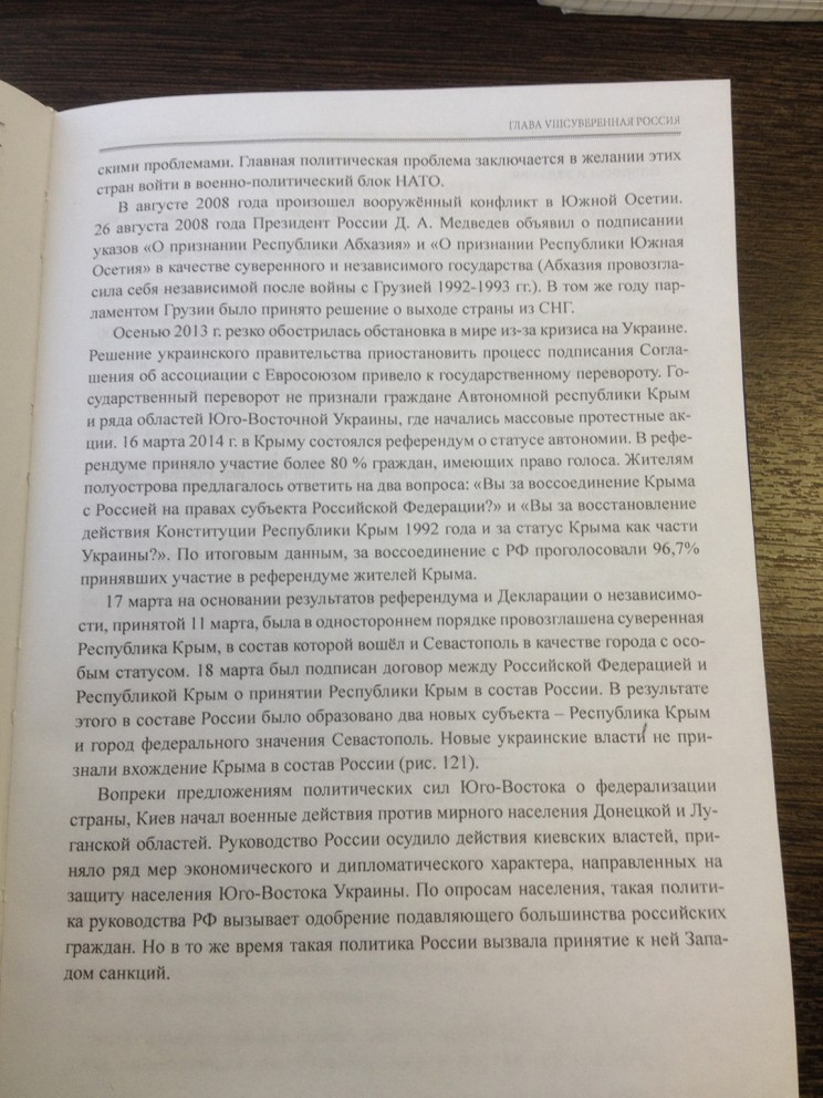 Фрагмент учебника.