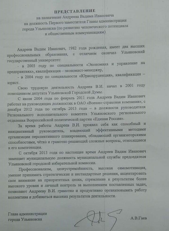 представление Андреева Гаевым