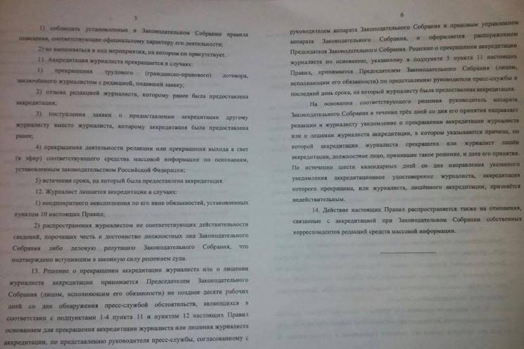 правила аккр проект 3 стр