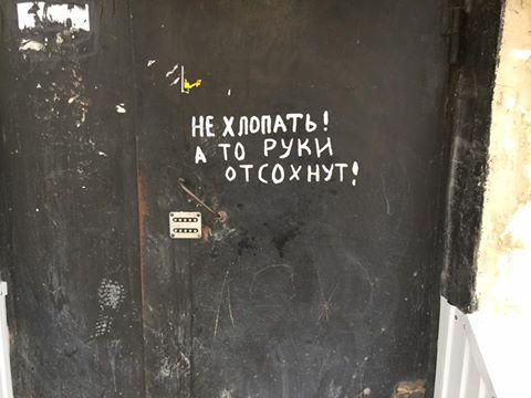 жкх дверь в подъезд