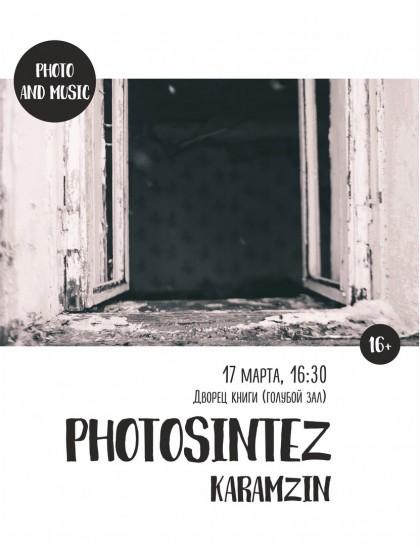 Photosintez_karamzin