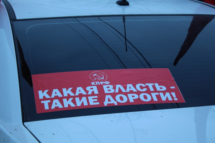 автопробег КПРФ 18 марта 2016 14
