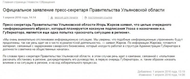 Текст заявления пресс-секретаря правительства Ульяновской области на момент написания данной статьи