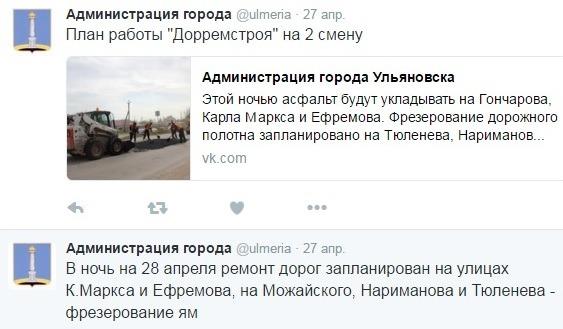 Скриншот твиттера администрации Ульяновска