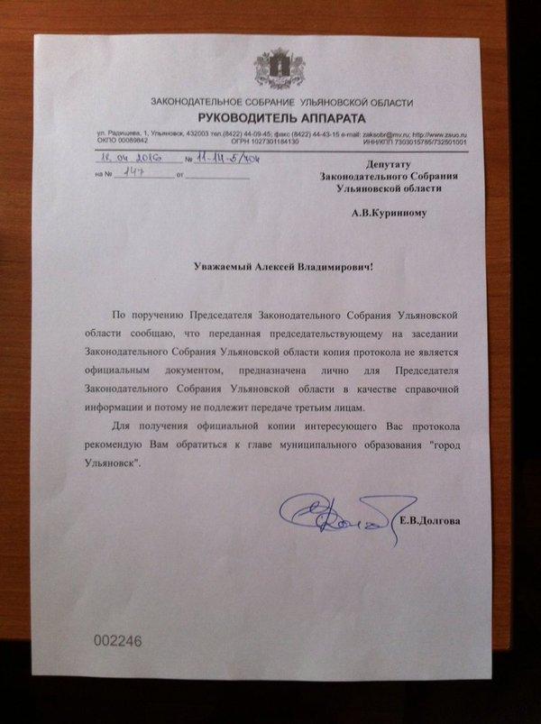 отказ предоставить Алексею Куринному протокол комиссии, оползень, причины, Елена Долгова