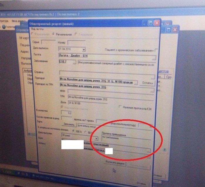 На фото - экран с запущенной РМИС. В выделенном фрагменте - меню, где врач должен указать причину превышения лимита.