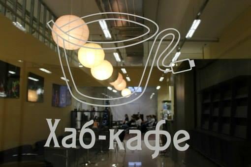 Сегодня в Ульяновске закрывается Хаб-кафе