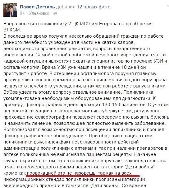 Скриншот записи министра здравоохранения Ульяновской области Павла Дегтяря о работе МСЧ, 6 апреля 2016 г.