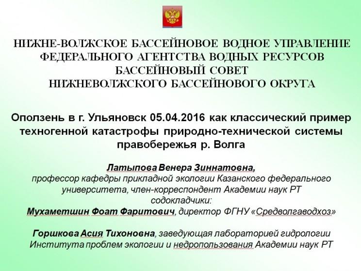 Фрагменты презентации экспертов из Татарстана об оползне в Ульяновске, 2016 г.