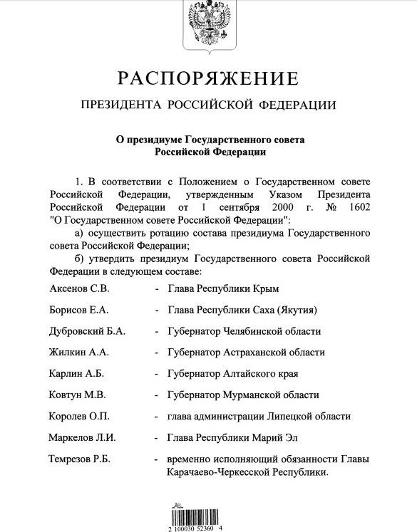 ротация президиума госсовета в апреле 2016