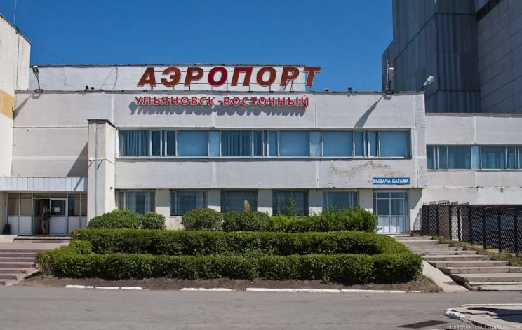 """Здание аэропорта """"Ульяновск-Восточный"""""""