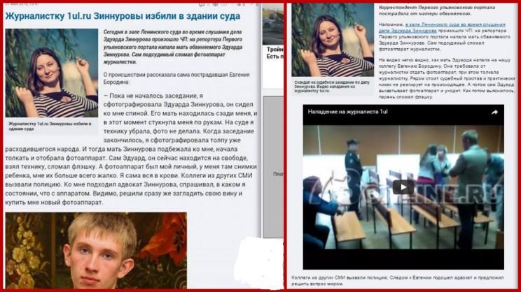 Как 1ul.ru писал про разломанную Мариной Зиннуровой камеру