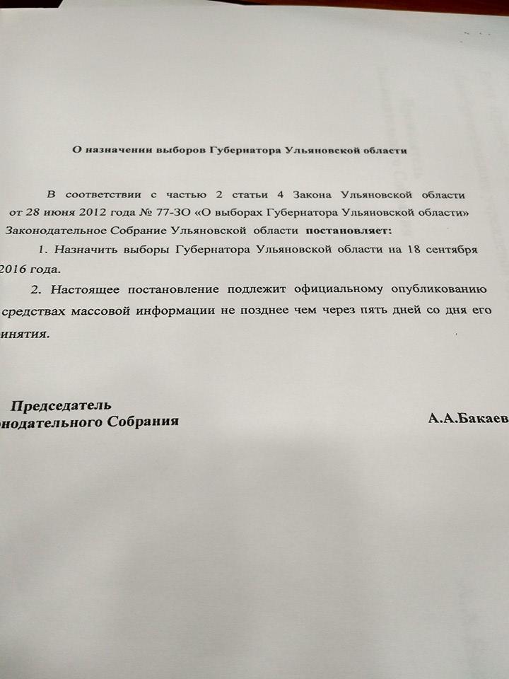 Сегодня депутаты Законодательного собрания Ульяновской области приняли постановление о назначении выборов губернатора на 18 сентября 2016 года