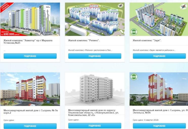Строительный объекты компании КПД-1. Скриншот с сайта http://kpd1.ru/