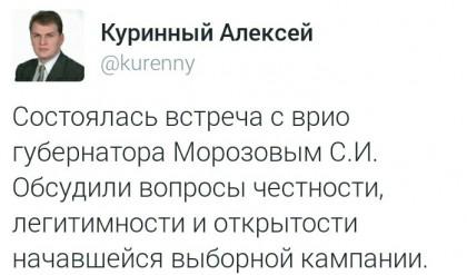 Запись Алексея Куринного в микроблоге о встрече с Сергеем Морозовым