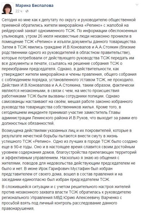 """Скриншот записи о проблеме ТСЖ """"Репино"""" со страницы Марины Беспаловой в facebook"""