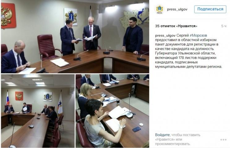 Сергей Морозов подал документы в облизбирком для регистрации в качестве кандидата на пост губернатора Ульяновской области. Фото из инстаграмма пресс-службы правительства Ульяновской области