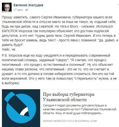 Евгений Желудев о записи в блоге Сергея Морозова