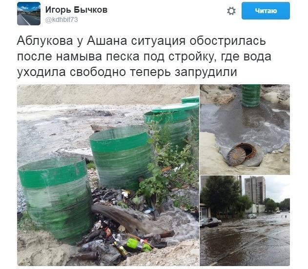 Скриншот твиттера Игоря Бычкова, где формулируется причина затопления у Аквамолла со стороны ул. Аблукова
