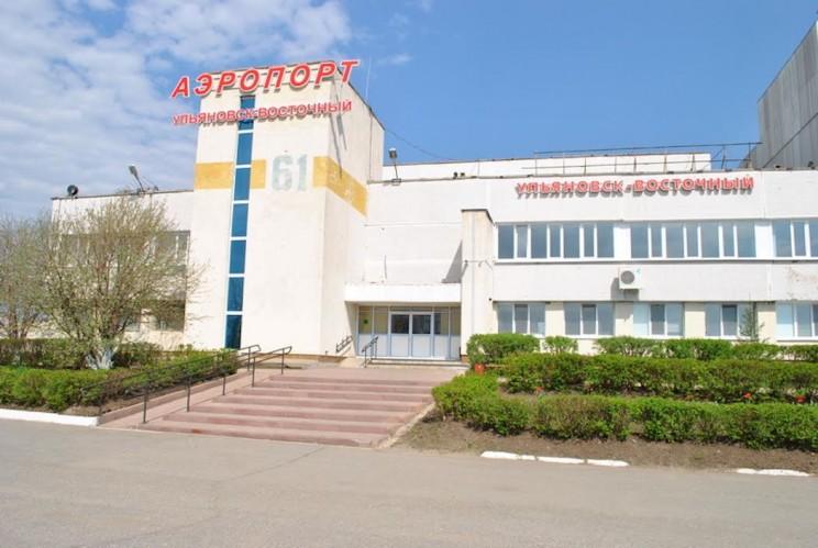 """Аэропорт """"Ульяновск-восточный"""""""