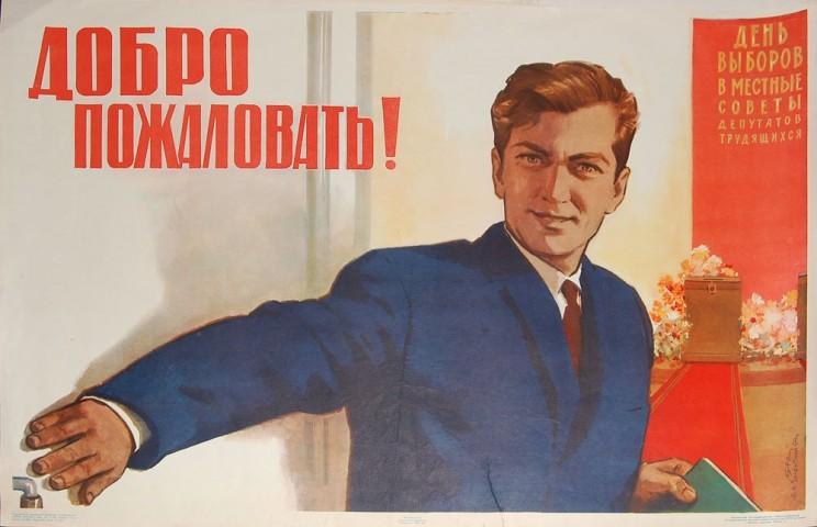 выборы советский плакат