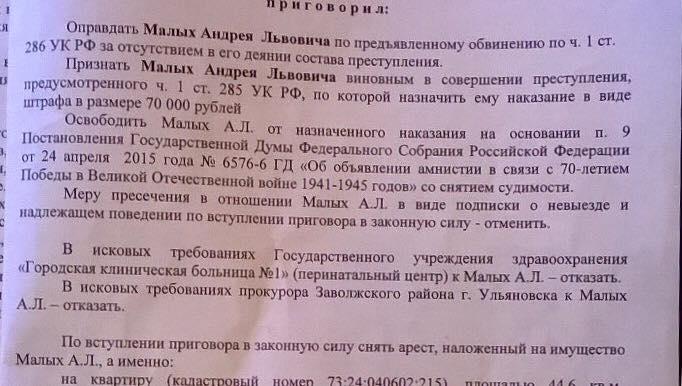 Фрагмент приговора по делу Андрея Малых