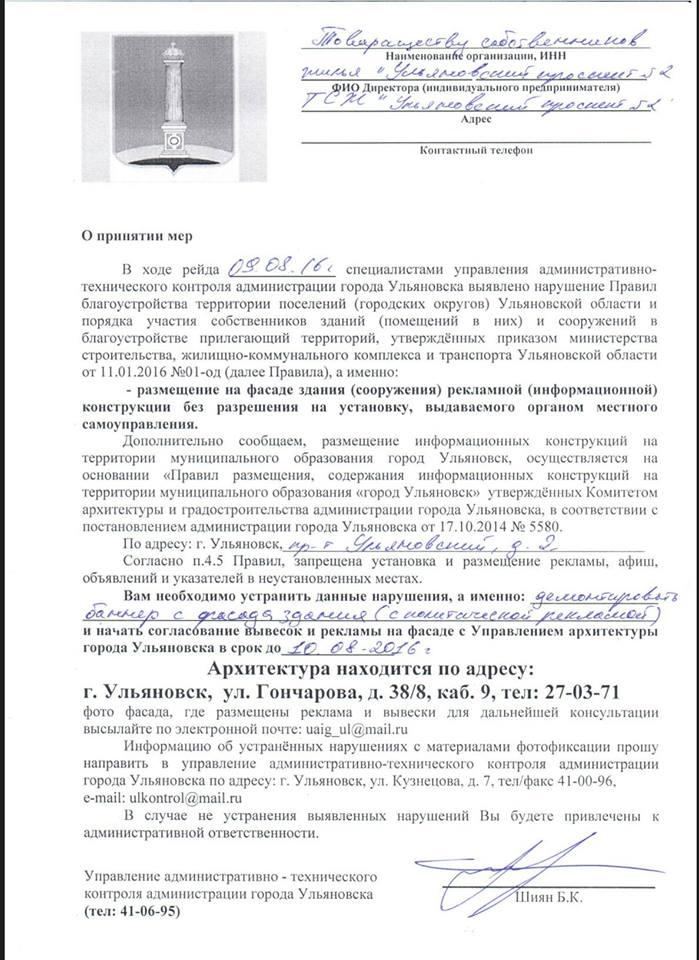 Предписание мэрии о снятии баннера Куринного