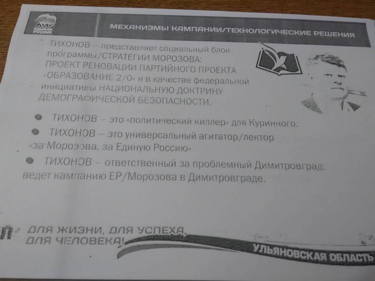 Стратегия Морозова 2016 . Фрагмент Игорь Тихонов