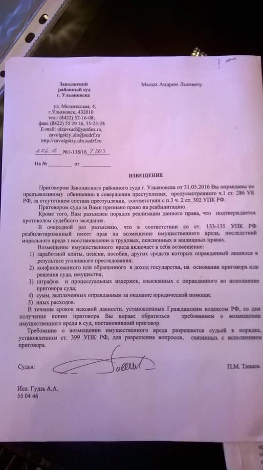 Андрей Малых. Право на реабилитацию