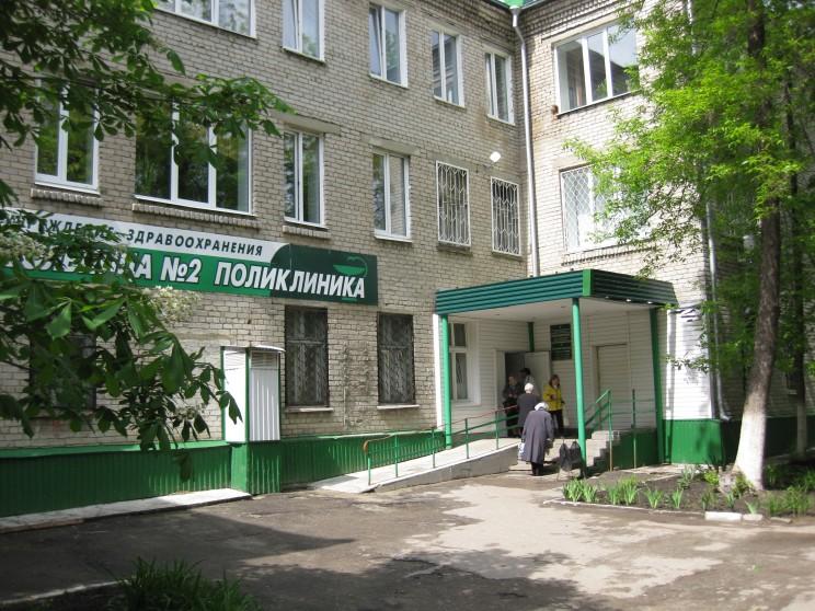 поликлиника №2