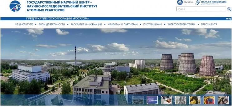 НИИАР, Скриншот с сайта http://niiar.ru